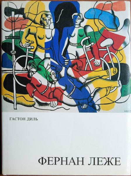 Гастон Диль. Фернан Леже Букинистическое издание 368 руб. Широкая